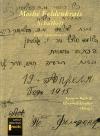 Schulhefte Moshe Feldenkrais